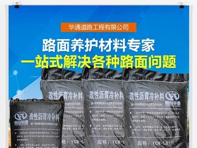 山东枣庄冷沥青混合料-高速应急抢修料即刻开放交通