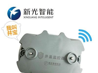 智能井盖传感器-井盖智慧化管理系统-湖南新光