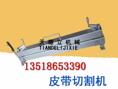 QGJ-1000皮带切割机 矿用手动断带机 1米皮带割刀