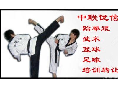 西城跆拳道培训武术培训公司转让