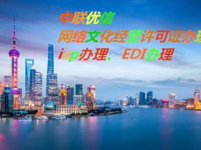 办理北京文网文需要什么条件