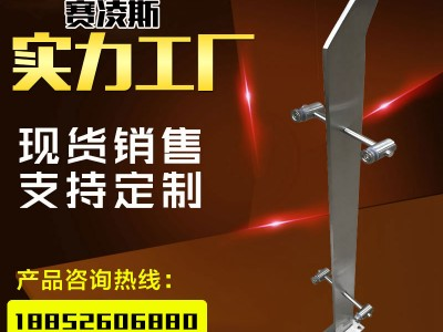 304不锈钢立柱护栏支架工程夹玻璃扶手围栏杆地铁火车站机场