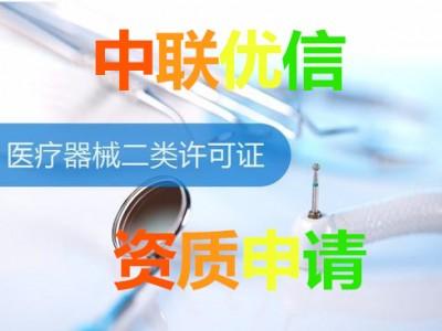 二类医疗器械和三类医疗器械经营许可证有什么区别