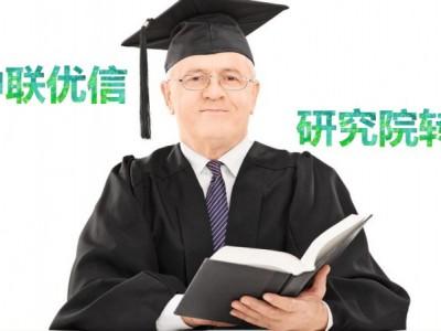 2021年注册北京研究院需要什么条件