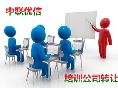 注册北京培训公司流程和条件