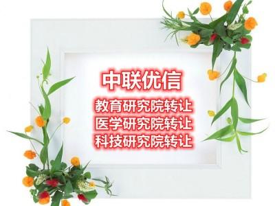 注册北京教育研究院需要什么条件