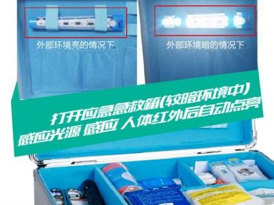 蓝夫LF-12011家用医疗箱