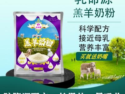 乳命源羔羊奶粉质量好小羊壮