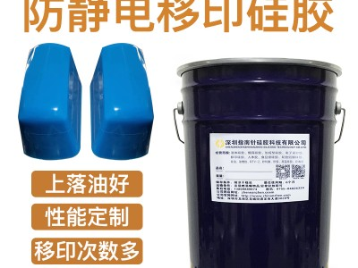防静电移印硅胶浆 防静电胶头材料 抗静电移印硅胶厂家