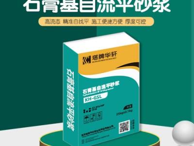 武汉石膏砂浆厂 地面找平石膏自流平砂浆 石膏自流平生产厂家