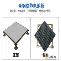 学校机房PVC防静电地板工艺流程,ZXJF静电地板批发零售