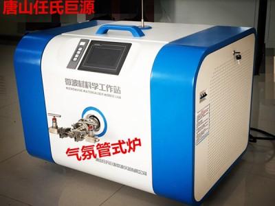 任氏巨源 真空气氛高温管式炉WBMW-GS4