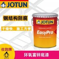 佐敦油漆易涂环氧富锌底漆工业保护漆钢结构防腐防锈