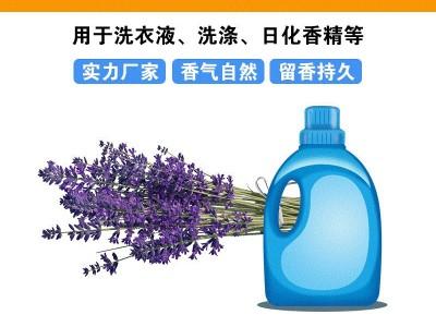 薰衣草香精香味留香洗衣液洗涤日用香精样品测试