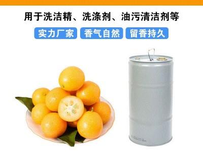 金桔香精洗洁精香精洗涤剂油污清洁剂香精样品测试