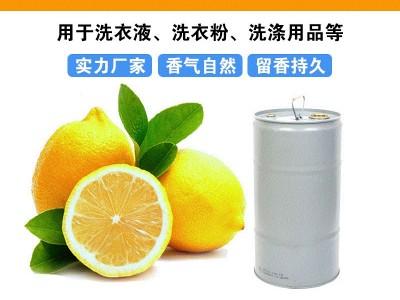 柠檬香精香味留香洗衣液洗衣粉洗涤日用香精样品测试