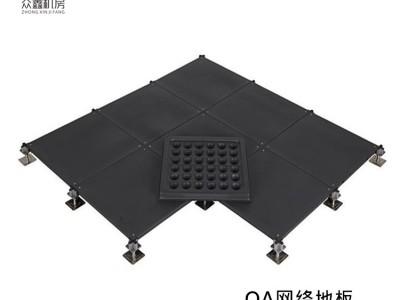 网络地板与防静电地板的区别/众鑫机房OA网络地板生产厂家