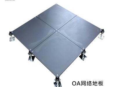 写字楼OA网络地板报价/众鑫机房OA网络地板标准参数