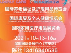 深圳2021老年健康用品展 老年产业博览会同期CMEF