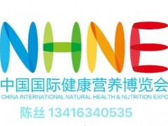 2021中国特殊食品 特殊膳食展 南京营养健康博览会NHNE