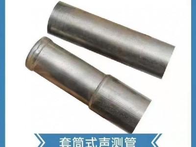 南京鸿资管道 建材声测管套筒式50mm 路桥桩基声测管直销