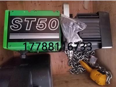 盾构机双轨梁系统斯泰尔电动环链葫芦5T 4T 3.2T