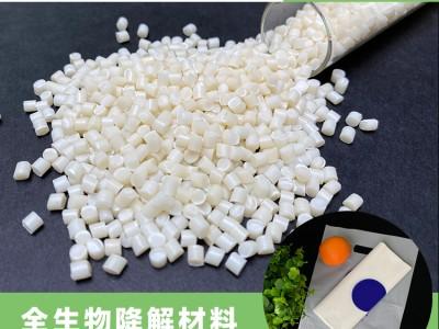 和塑美科技 Ecocyco易赛可全生物降解材料可降解塑料袋