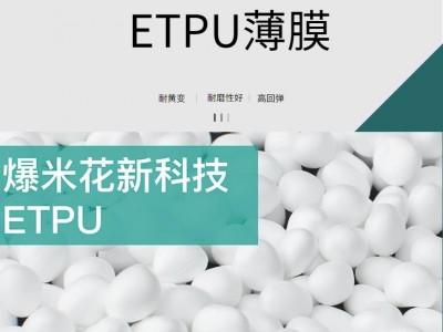 ETPU生产厂家、ETPU基材供应、ETPU发泡膜