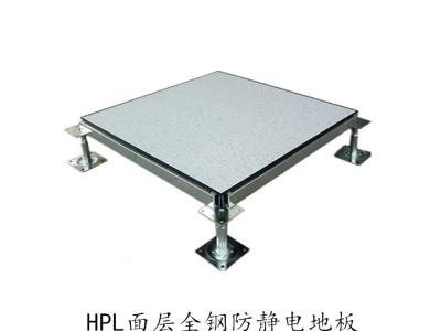 机房hpl防火板/众鑫机房hpl贴面防静电地板生产厂家
