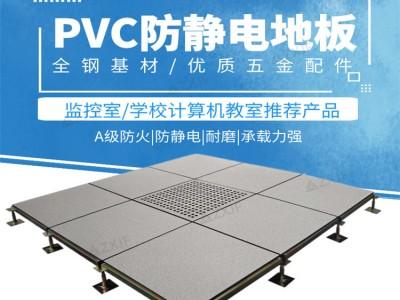 众鑫机房全钢PVC防静电地板的价格/PVC防静电地板安装工艺
