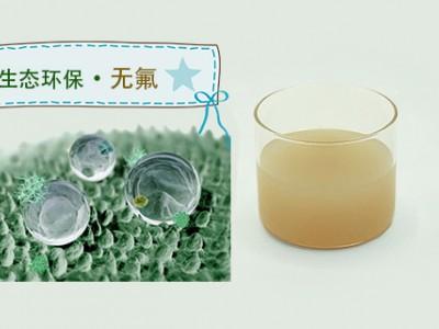 无氟环保织物防水整理剂