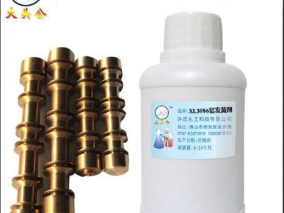 供应铝发金色铝发黄剂