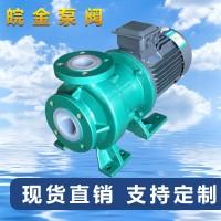 CQB氟塑料合金磁力泵无泄漏化工泵酸泵碱泵