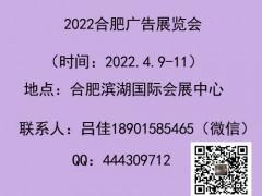 2022年合肥广告展会(第16届)