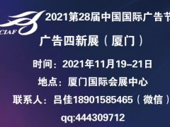 2021第28届中国国际广告节  ——广告四新展会